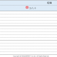 課題管理表(課題解決編)