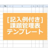 記入例付き課題管理表テンプレート無料ダウンロード