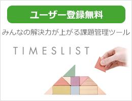 みんなの解決力が上がる課題管理ツールTIMESLIST