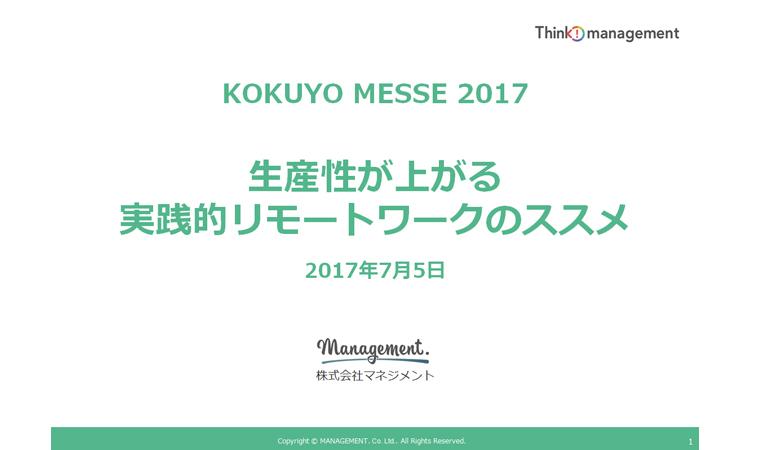 生産性が上がる 実践的リモートワークのススメ in KOKUYO MESSE 【ワークショップ開催後レポート】