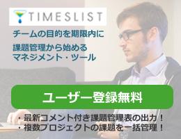 TIMESLIST:課題管理で、チームをゴールのその先へ:課題管理で、チームの目的達成を支えるオンラインマネジメントツール