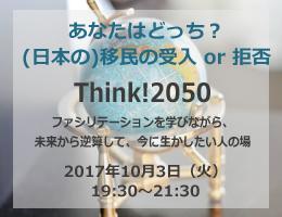 Think!2050【テーマ:移民の受け入れ or 拒否のどっち?】