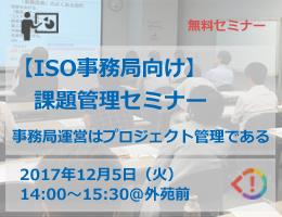 ※無料セミナー※【ISO事務局向け】 ISO事務局業務はプロジェクト管理である~プロジェクト管理手法の習得で、事務局運営の効率化を目指す~