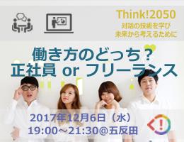 Think!2050:わたしはどっち?【テーマ:正社員 or フリーランス?】