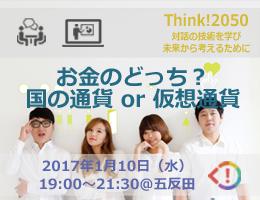Think!2050:わたしはどっち?【テーマ:国の通貨(¥/$/€) or 仮想通貨(Bitコイン/Amazonコイン)?】