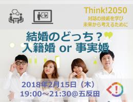 Think!2050:わたしはどっち?【テーマ:入籍婚 or 事実婚】