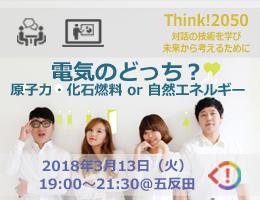 Think!2050:わたしはどっち?【テーマ:原子力・化石燃料 or 自然エネルギー】