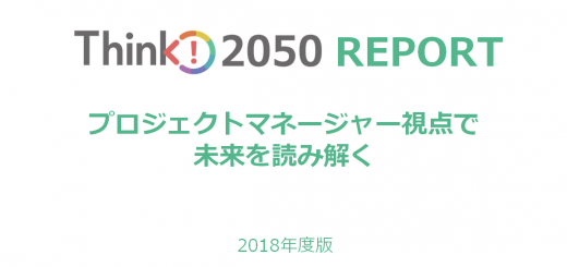 【Think! 2050 REPORT】プロジェクトマネージャー視点で、未来を読み解く
