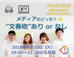 """Think!2050:メディアのどっち? """"文春砲"""" あり or なし"""
