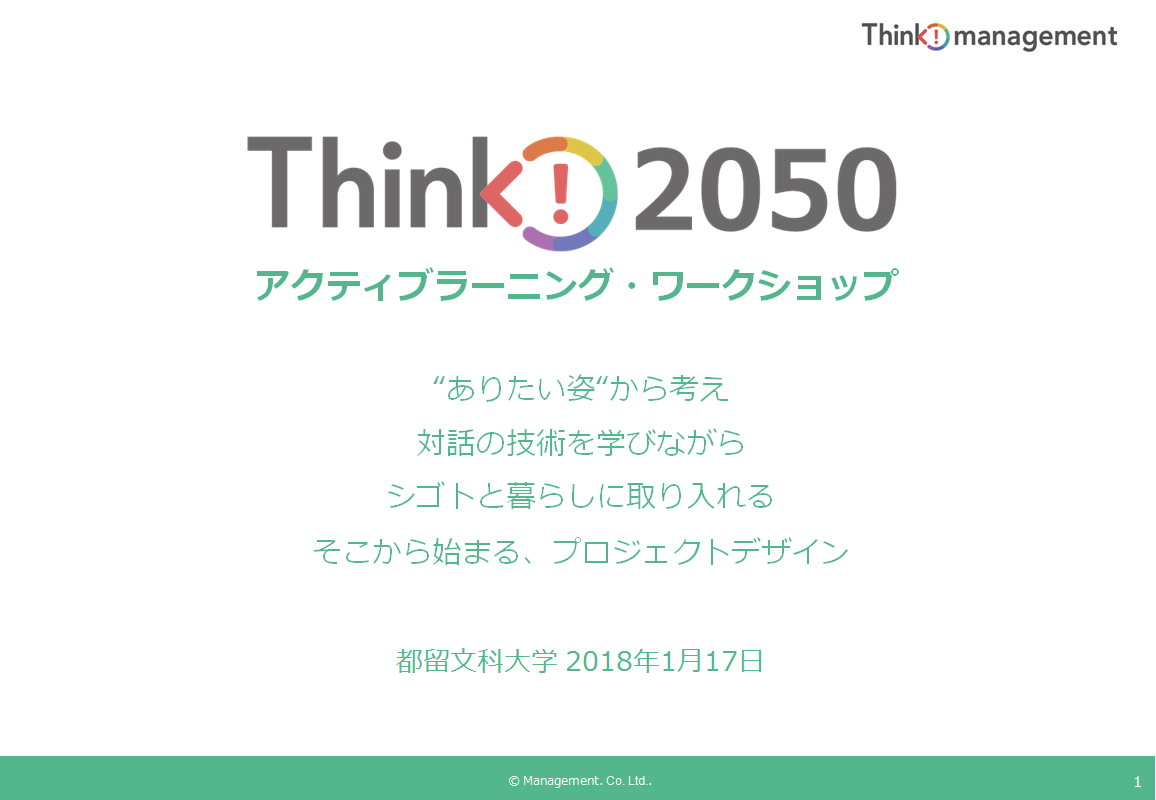 """""""教育""""のどっち? Think! 2050 in 都留文科大学・開催レポート(2018.1.17)"""