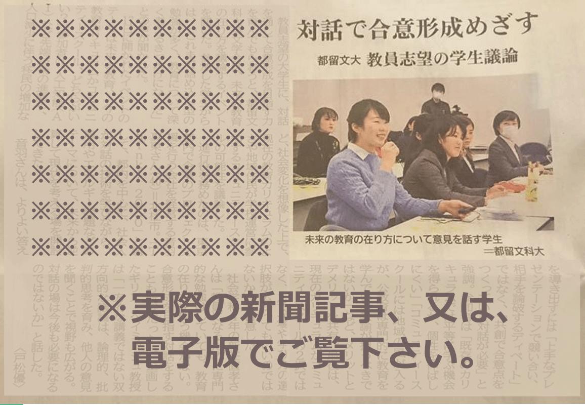 対話で合意形成めざす 都留文大教員志望の学生議論 by 山梨日日新聞