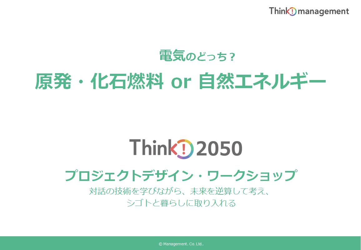 電気のどっち? 原発・化石燃料 or 自然エネルギー Think! 2050 開催レポート