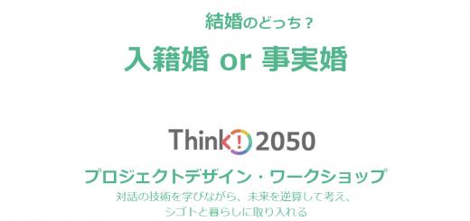 結婚のどっち? 入籍婚 or 事実婚 Think! 2050 開催レポート