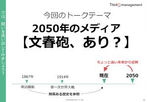 """メディアのどっち? """"文春砲""""あり or なし Think! 2050 プロジェクトデザインWS開催レポート(2018.4.10)"""