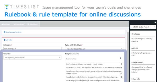 課題管理のルール作りや浸透を助ける、ルールブック機能・ルールテンプレート(課題の投稿・コメント) 提供