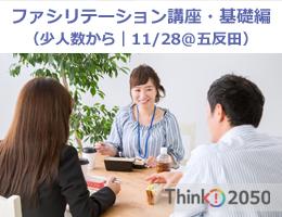 【 申込期限:11/22(木) 】たくさんの合意を導ける、ファシリテーション講座(基礎編:少人数から:11/28) by Think! 2050