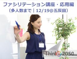 【 申込期限:12/13(木) 】たくさんの合意を導ける、ファシリテーション講座(応用編:多人数まで:12/19)by Think! 2050