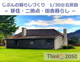【1/30 水】じぶんの暮らしづくり「移住・二拠点・田舎暮らし」 with Think! 2050