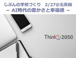 【2/27 水】じぶんの学校づくり「AI時代の豊かさと幸福感」 with Think! 2050