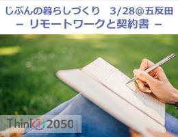 【3/28 水】じぶんの暮らしづくり「リモートワークと契約書」 with Think! 2050