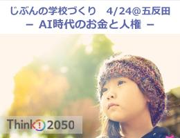 【4/24 水】じぶんの学校づくり「AI時代のお金と人権」 with Think! 2050