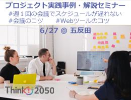 週1回の会議でスケジュールが遅れない、会議のコツ&Webツールのコツを組み合わせて、プロジェクト実践事例解説セミナー