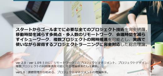 プロジェクト・セオリー ver 2.0 スタートからゴールまでに必要な全てのプロジェクト技術を完全網羅。移動時間を減らす多拠点・多人数のリモートワーク、会議時間を減らすイシューワーク、複数プロジェクトの同時推進を可能とし、実践で使いながら習得するプロジェクトラーニングに完全対応した総合理論。