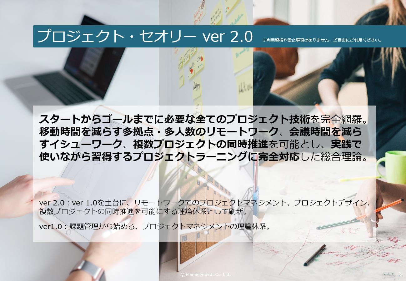 プロジェクト・セオリー ver 2.0 完全版PDF・無償ダウンロード [各種テンプレートの項目例・ルール例付き]