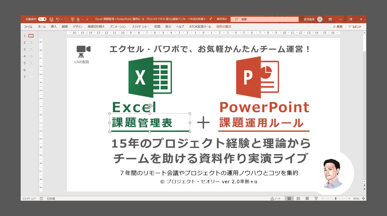 【Google Meet 8/6 18時~】Excel 課題管理表+Power Point 課題運営ルール 15年のプロジェクト経験と理論から チームを助ける資料作り実演ライブ