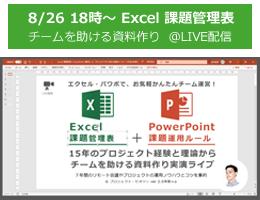 Excel 課題管理表+Power Point 課題運営ルール 15年のプロジェクト経験と理論から チームを助ける資料作り実演ライブ @Google Meet