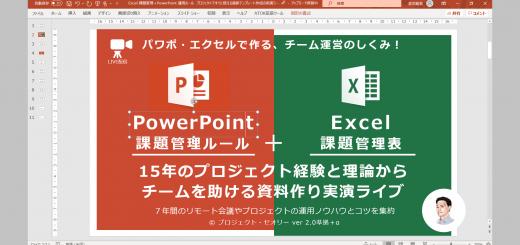 Power Point 課題管理ルール+Excel 課題管理表 15年のプロジェクト経験と理論から チームを助ける資料作り実演ライブ @Google Meet