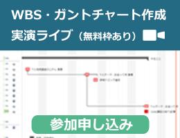 WBS・ガントチャート実演ライブ(無料枠あり)